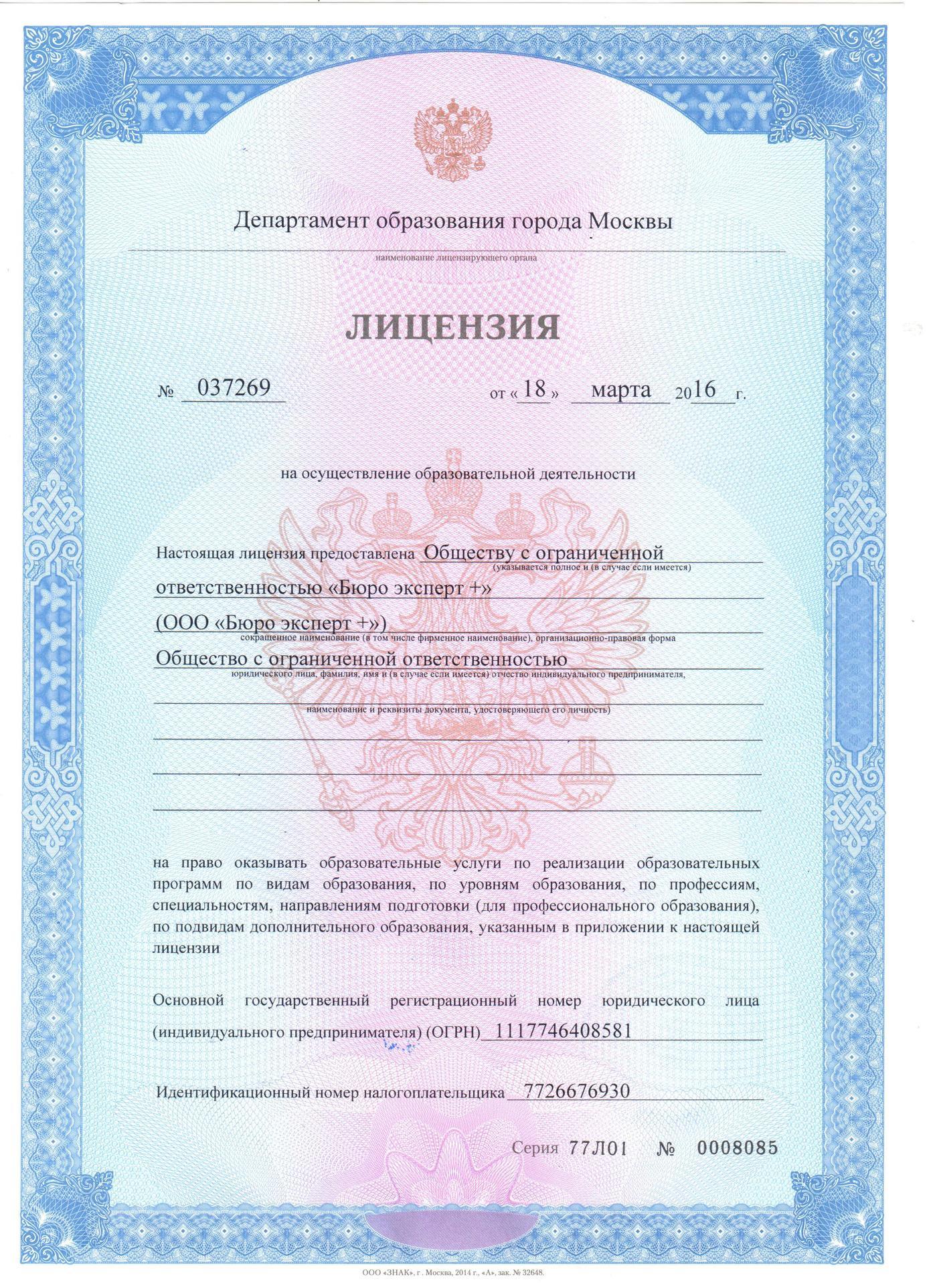 buro-expert_license